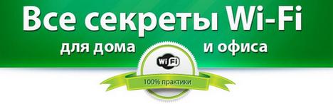Все секреты Wi-Fi для дома и офиса - обучающий видеокурс