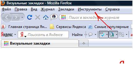 Как найти cохранённые пароли Mozilla Firefox?