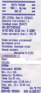 квитанция к посылке