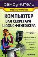 Владимир Молочков.Компьютер для секретаря и офис-менеджера. Самоучитель