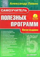 Александр Левин - Самоучитель полезных программ.5 издание