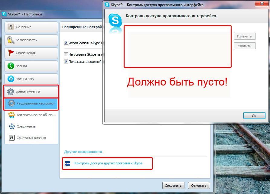 Спам в Skype