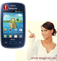Снимаем ограничения на Samsung Galaxy Pocket Neo