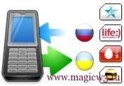 Пополнение мобильного Украины из России