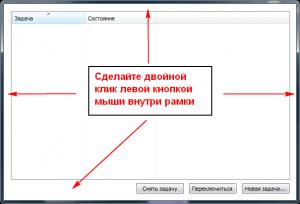 не отображается верхняя панель диспетчера задач windows
